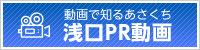 Asakuchi PR video