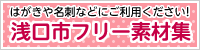 Collection of Asakuchi-shi free material