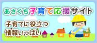 asakuchi育儿支援网站