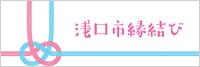 Asakuchi-shi matchmaking support