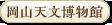 岡山天文博物館